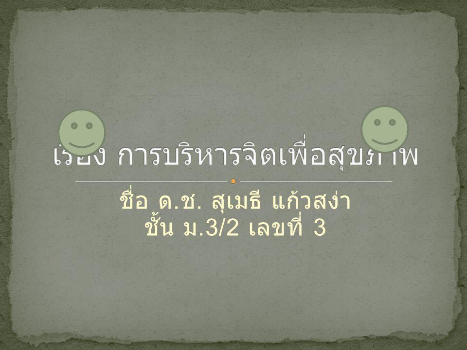 ชื่อ ด. ช. สุเมธี แก้วสง่า ชั้น ม.3/2 เลขที่ 3