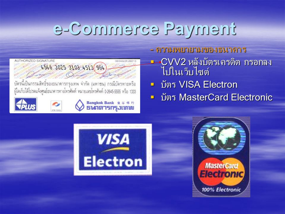 e-Commerce Payment e-Commerce Payment - ความพยายามของธนาคาร  CVV2 หลังบัตรเครดิต กรอกลง ไปในเว็บไซต์  บัตร VISA Electron  บัตร MasterCard Electronic