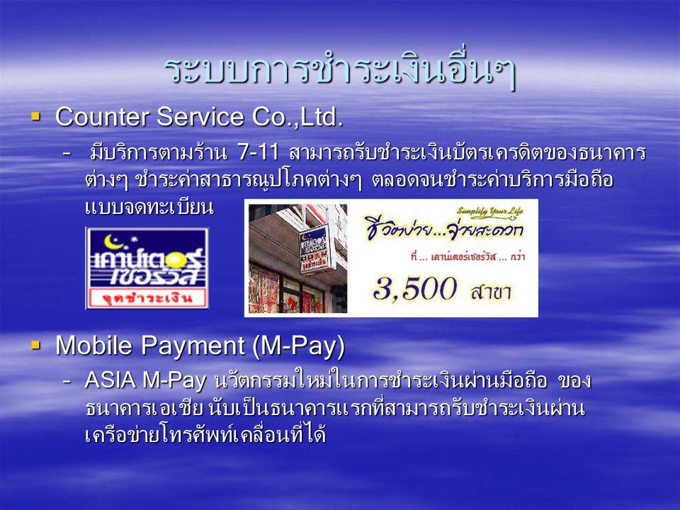 ระบบการชำระเงินอื่นๆ  Counter Service Co.,Ltd.
