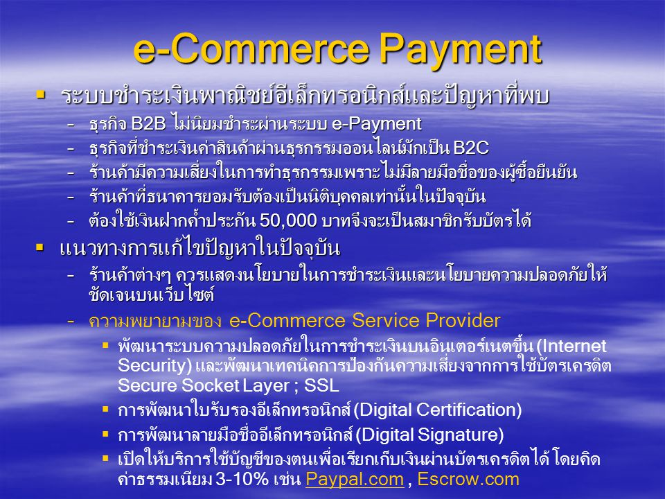 Payment Policy