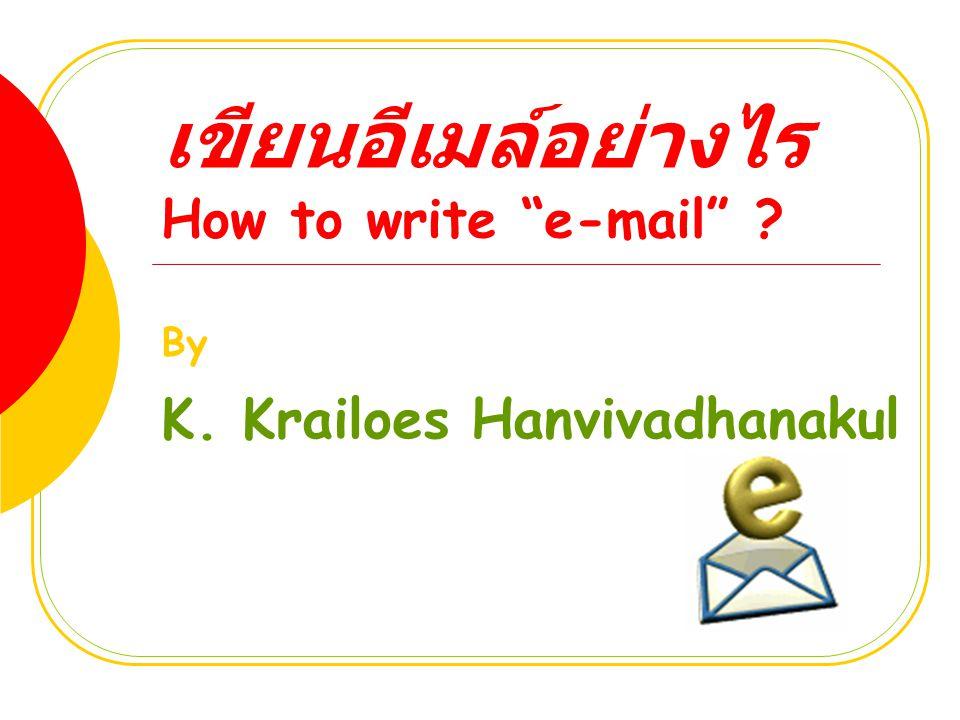 "By K. Krailoes Hanvivadhanakul เขียนอีเมล์อย่างไร How to write ""e-mail"" ?"