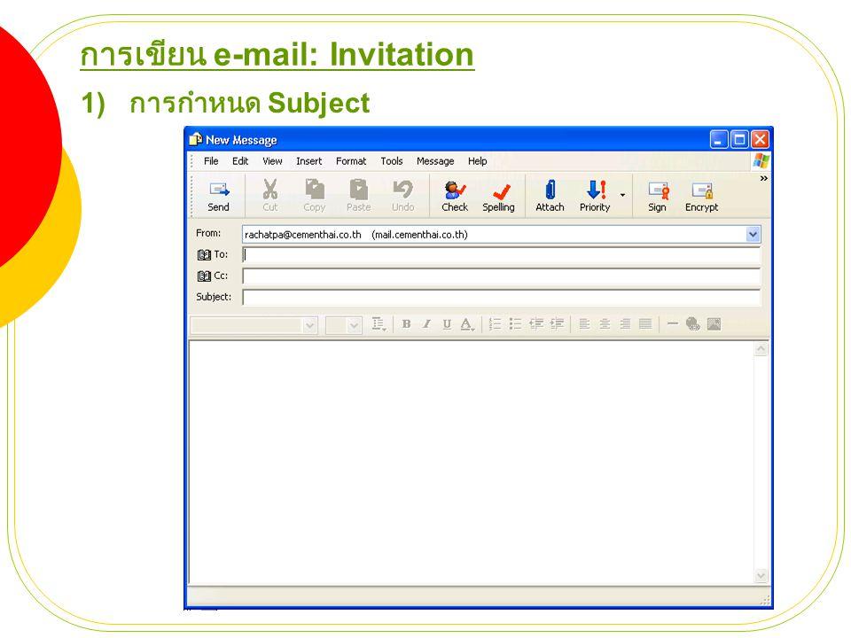 การเขียน e-mail: Invitation 1) การกำหนด Subject
