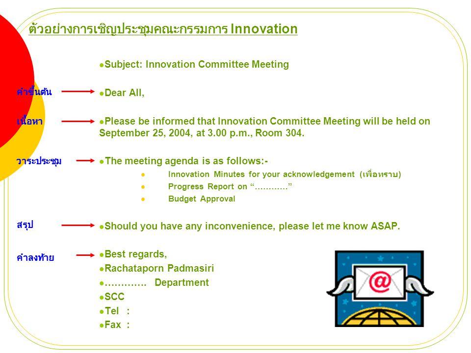 คำขึ้นต้น  Dear All, : ใช้ทั่วไป  Dear Innovation Committee, : ใช้สำหรับ e-mail ที่เป็นทางการ เช่น การเชิญ ผู้ใหญ่เข้าร่วมประชุม  Dear Sir, : ใช้ในกรณีเขียนถึงบริษัทและ การเขียนถึงบุคคลที่ไม่ รู้จัก