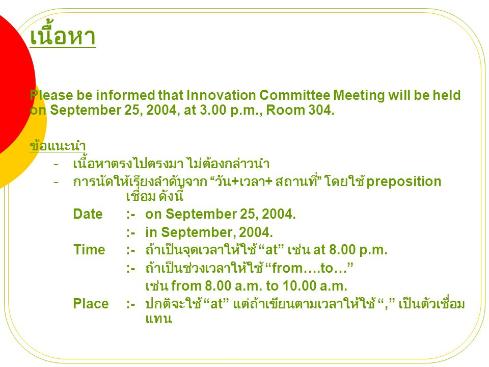 เนื้อหา Please be informed that Innovation Committee Meeting will be held on September 25, 2004, at 3.00 p.m., Room 304. ข้อแนะนำ - เนื้อหาตรงไปตรงมา