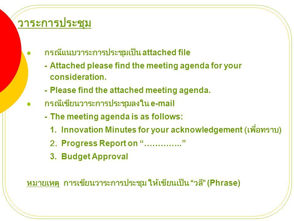 วาระการประชุม  กรณีแนบวาระการประชุมเป็น attached file -Attached please find the meeting agenda for your consideration. -Please find the attached meet