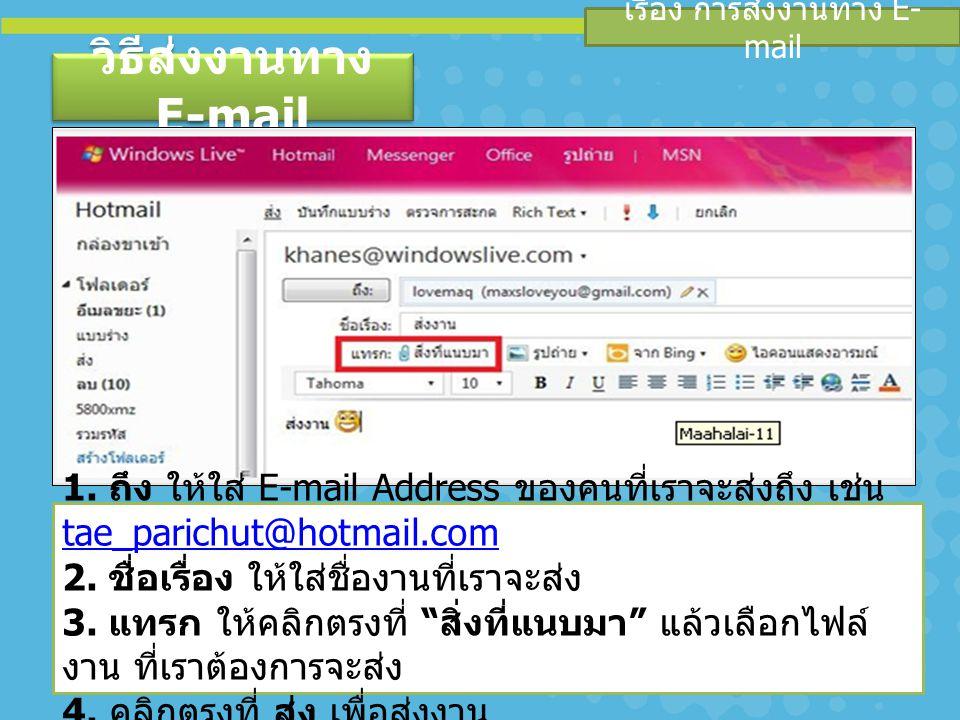 เรื่อง การส่งงานทาง E- mail วิธีส่งงานทาง E-mail 1.