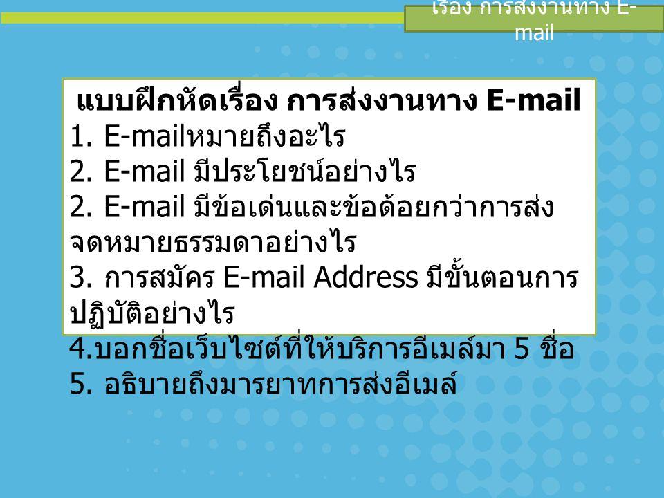 แบบฝึกหัดเรื่อง การส่งงานทาง E-mail 1.E-mail หมายถึงอะไร 2.