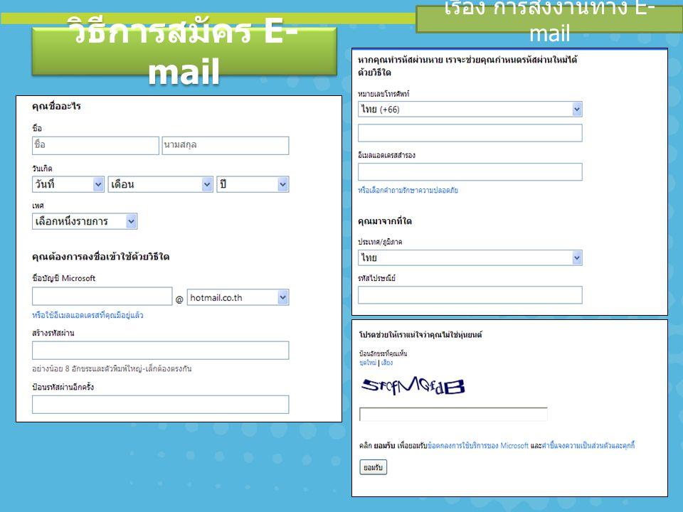 เรื่อง การส่งงานทาง E- mail วิธีการสมัคร E- mail