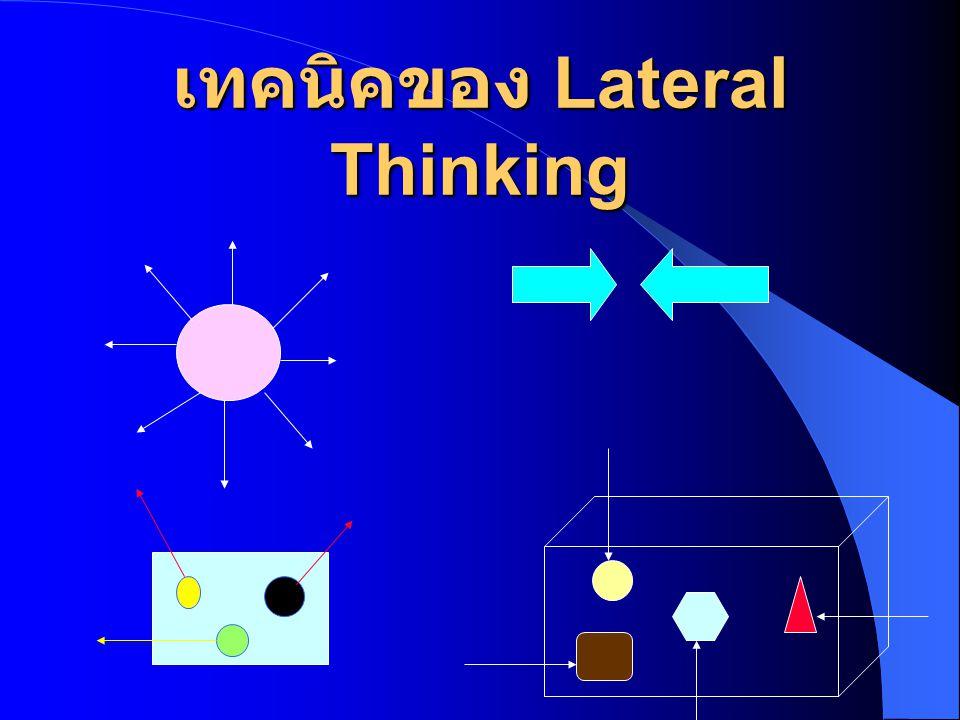 เทคนิคของ Lateral Thinking