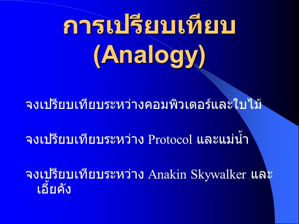 การเปรียบเทียบ (Analogy) จงเปรียบเทียบระหว่างคอมพิวเตอร์และใบไม้ จงเปรียบเทียบระหว่าง Protocol และแม่น้ำ จงเปรียบเทียบระหว่าง Anakin Skywalker และ เอี
