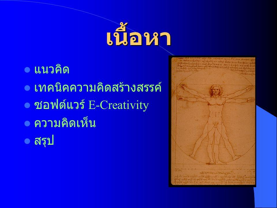 เนื้อหา  แนวคิด  เทคนิคความคิดสร้างสรรค์  ซอฟต์แวร์ E-Creativity  ความคิดเห็น  สรุป