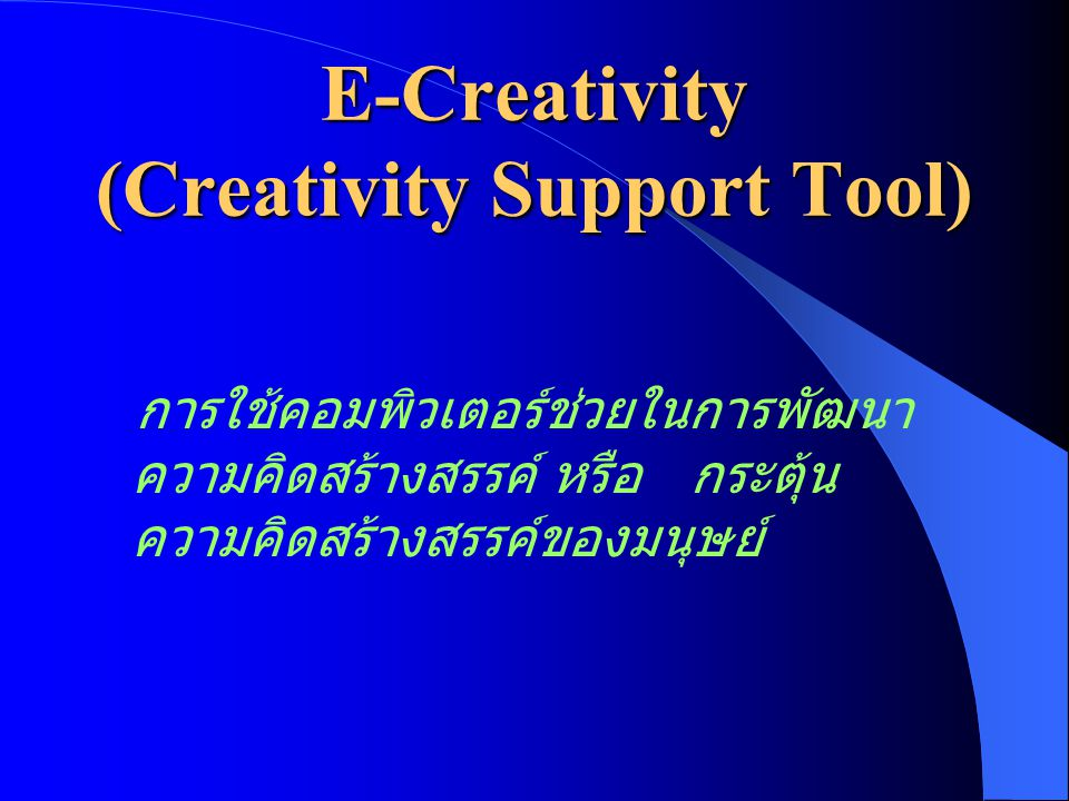 E-Creativity (Creativity Support Tool) การใช้คอมพิวเตอร์ช่วยในการพัฒนา ความคิดสร้างสรรค์ หรือ กระตุ้น ความคิดสร้างสรรค์ของมนุษย์