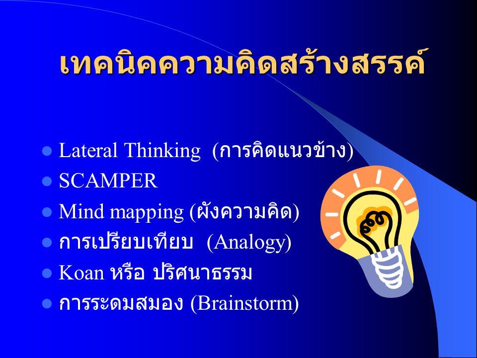 เทคนิคความคิดสร้างสรรค์ เทคนิคความคิดสร้างสรรค์  Lateral Thinking ( การคิดแนวข้าง )  SCAMPER  Mind mapping ( ผังความคิด )  การเปรียบเทียบ (Analogy