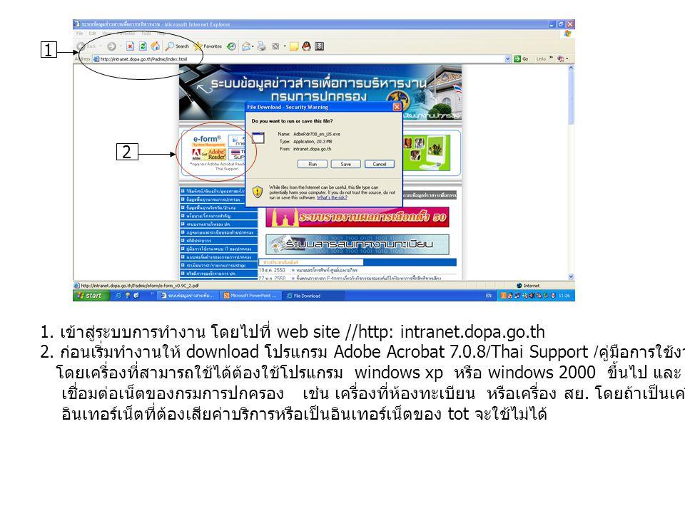 1. เข้าสู่ระบบการทำงาน โดยไปที่ web site //http: intranet.dopa.go.th 2. ก่อนเริ่มทำงานให้ download โปรแกรม Adobe Acrobat 7.0.8/Thai Support / คู่มือกา