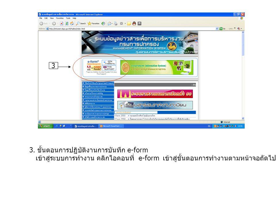 3. ขั้นตอนการปฏิบัติงานการบันทึก e-form เข้าสู่ระบบการทำงาน คลิกไอคอนที่ e-form เข้าสู่ขั้นตอนการทำงานตามหน้าจอถัดไป 3