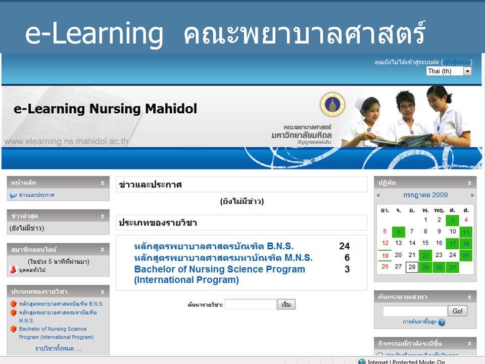 e-Learning คณะพยาบาลศาสตร์