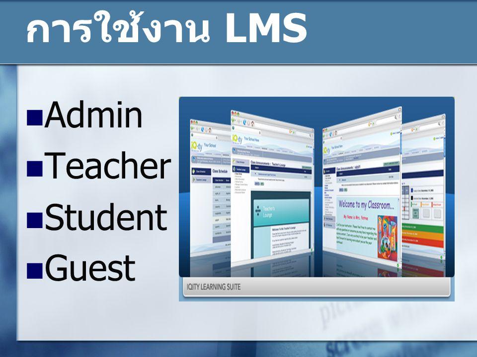 การใช้งาน LMS  Admin  Teacher  Student  Guest