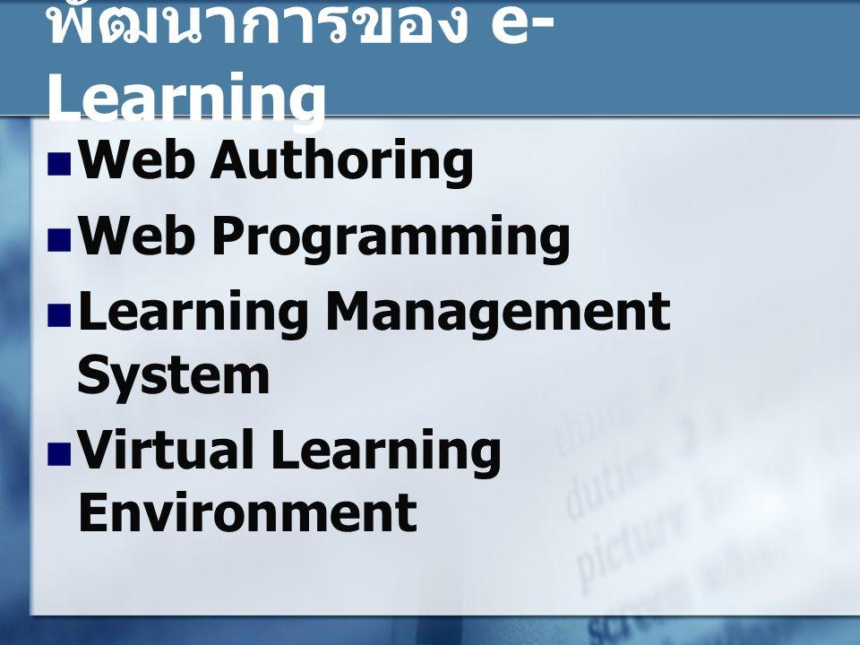 LMS :  Open Source Freeware Moodle, ATutor, Caroline, Sakai, Learn Loop etc.