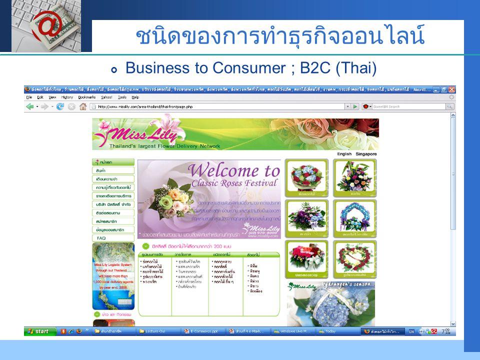Company LOGO ชนิดของการทำธุรกิจออนไลน์  Business to Consumer ; B2C (Thai)