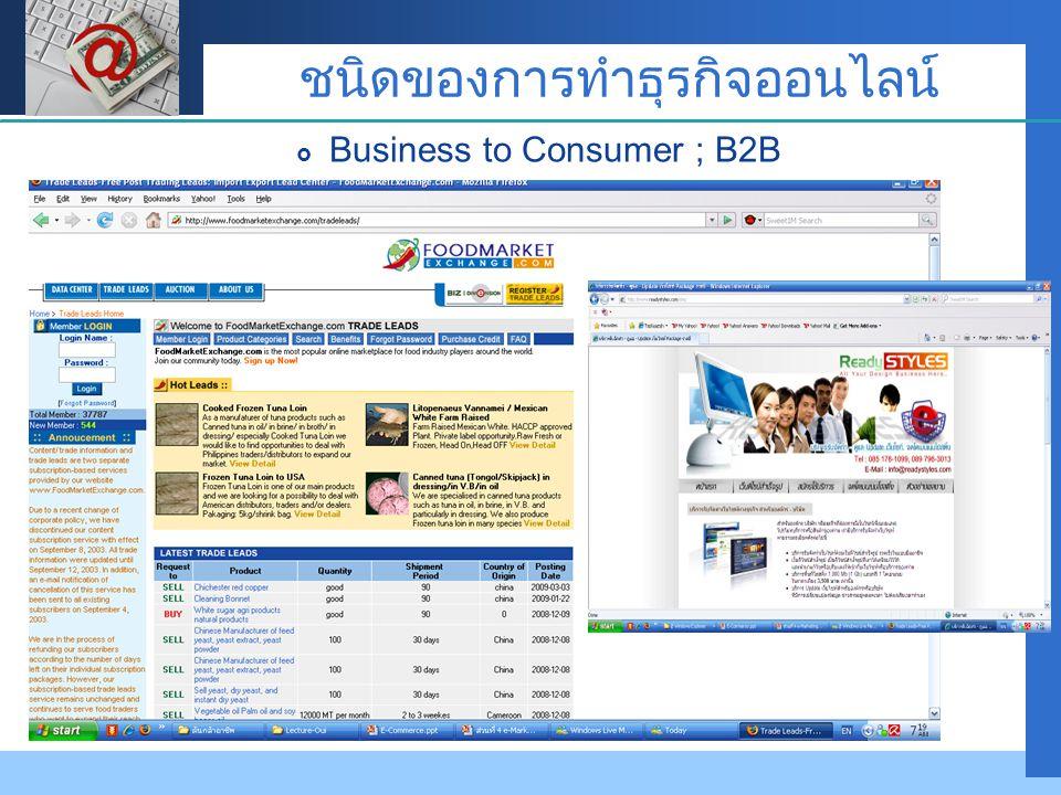 Company LOGO ชนิดของการทำธุรกิจออนไลน์  Business to Consumer ; B2B