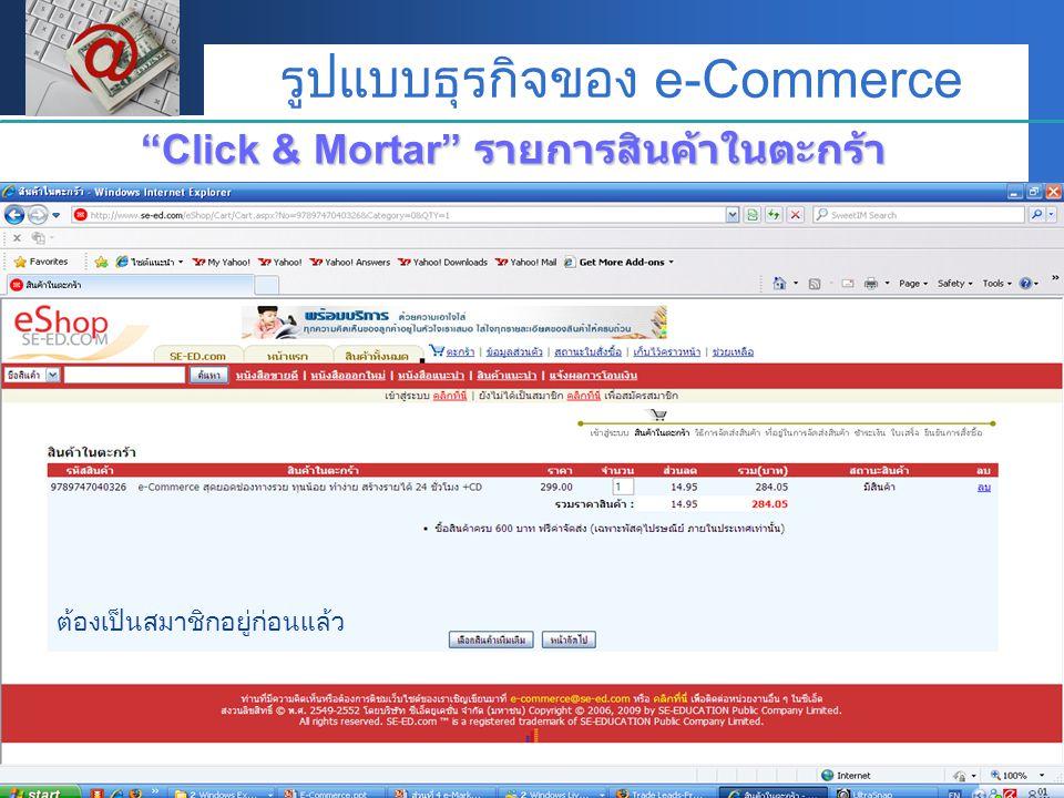 """Company LOGO รูปแบบธุรกิจของ e-Commerce """"Click & Mortar"""" รายการสินค้าในตะกร้า ต้องเป็นสมาชิกอยู่ก่อนแล้ว"""