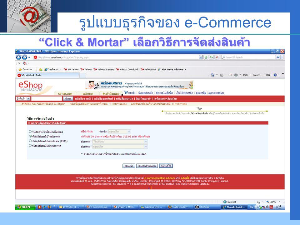"Company LOGO รูปแบบธุรกิจของ e-Commerce ""Click & Mortar"" เลือกวิธีการจัดส่งสินค้า"