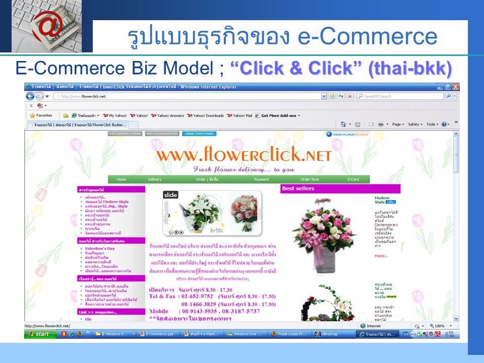 "Company LOGO รูปแบบธุรกิจของ e-Commerce ""Click & Click"" (thai-bkk) E-Commerce Biz Model ; ""Click & Click"" (thai-bkk)"