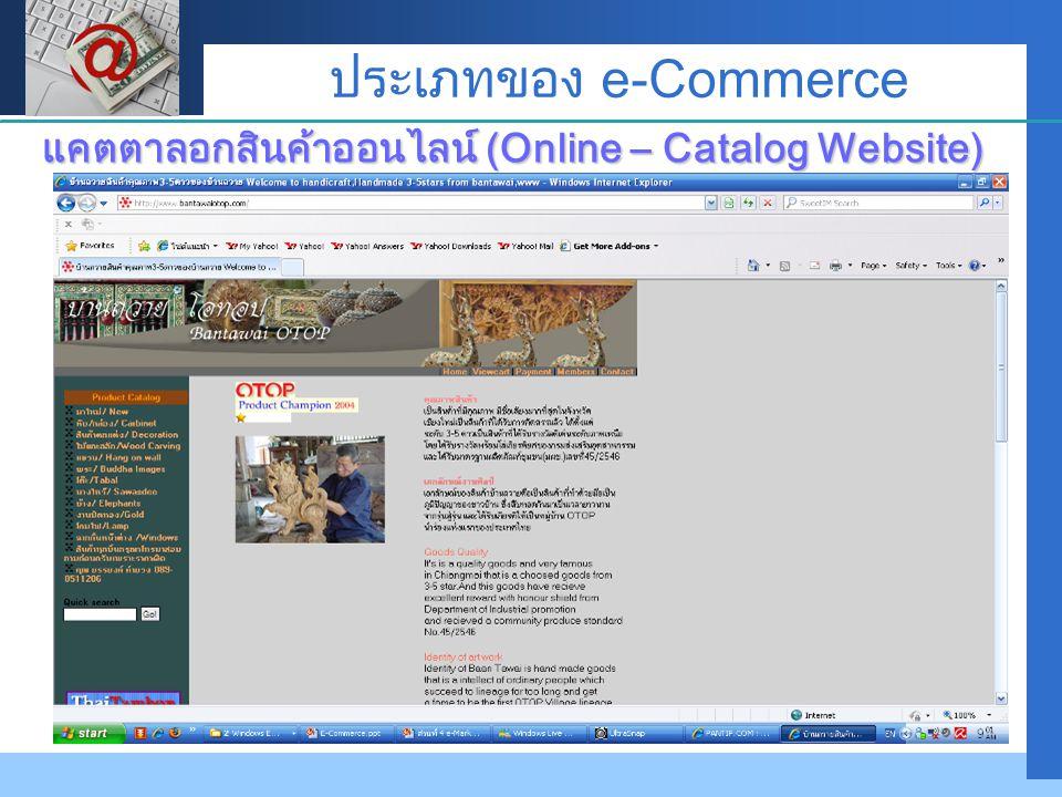 Company LOGO ประเภทของ e-Commerce แคตตาลอกสินค้าออนไลน์ (Online – Catalog Website)