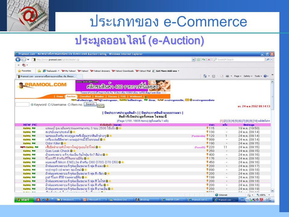 Company LOGO ประเภทของ e-Commerce ประมูลออนไลน์ (e-Auction)