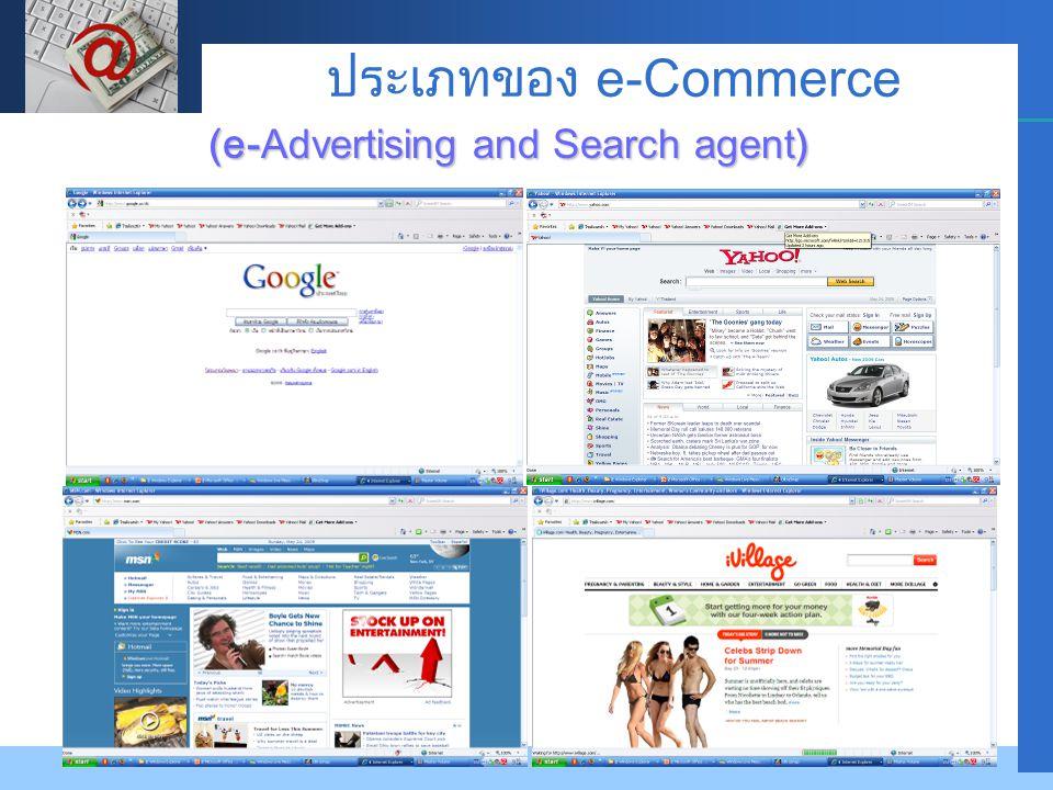 Company LOGO ประเภทของ e-Commerce (e- Advertising and Search agent )