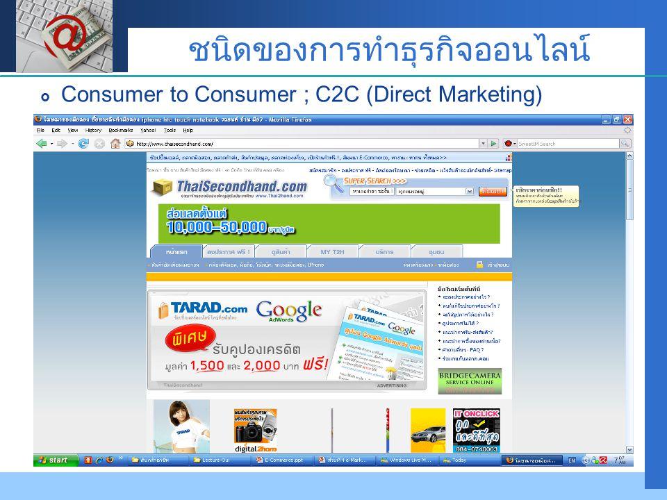 Company LOGO ชนิดของการทำธุรกิจออนไลน์  Consumer to Consumer ; C2C (Direct Marketing)