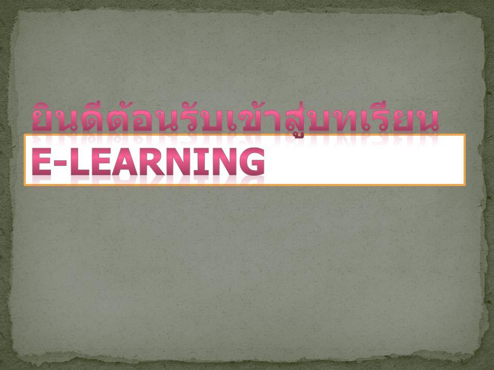  E-learning คืออะไร  คำว่า e-Learning คือ การเรียน การสอน ในลักษณะ หรือรูปแบบใดก็ได้ ซึ่งการ ถ่ายทอดเนื้อหานั้น กระทำผ่านทางสื่อ อิเล็กทรอนิกส์ เช่น ซีดีรอม เครือข่าย อินเทอร์เน็ต อินทราเน็ต เอ็กซทราเน็ต หรือ ทางสัญญาณโทรทัศน์ หรือ สัญญาณ ดาวเทียม ( Satellite) ฯลฯ เป็นต้น ซึ่งการ เรียนลักษณะนี้ได้มีการนำเข้าสู่ตลาดเมืองไทย ในระยะหนึ่งแล้ว เช่น คอมพิวเตอร์ช่วยสอน ด้วยซีดีรอม, การเรียนการสอนบนเว็บ (Web- Based Learning), การเรียนออนไลน์ ( On- line Learning) การเรียนทางไกลผ่าน ดาวเทียม หรือ การเรียนด้วยวีดีโอผ่าน ออนไลน์ เป็นต้น