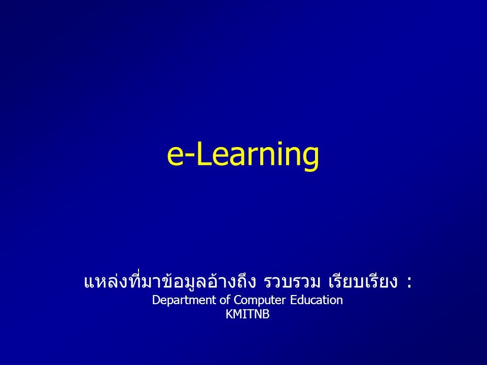 e-Learning12 คุณสมบัติของ e-Learning •e-Learning is individual หมายถึง กระบวนการ เรียนรู้ด้วยตนเองของ e-Learning จะสัมพันธ์กับ ประสบการณ์ของผู้เรียนแต่ละคน •e-Learning is comprehensive หมายถึง ความสามารถของ e-Learning ในการจัดการกับ ข้อมูลจากแหล่งต่าง ๆ อย่างเข้าใจและชาญ ฉลาด •e-Learning enables the enterprise หมายถึง ความสามารถในการสร้างงานหรือภารกิจของ e-Learning ต่อกลุ่มผู้เรียนหรือสมาชิก ผู้ประกอบการด้วยกัน