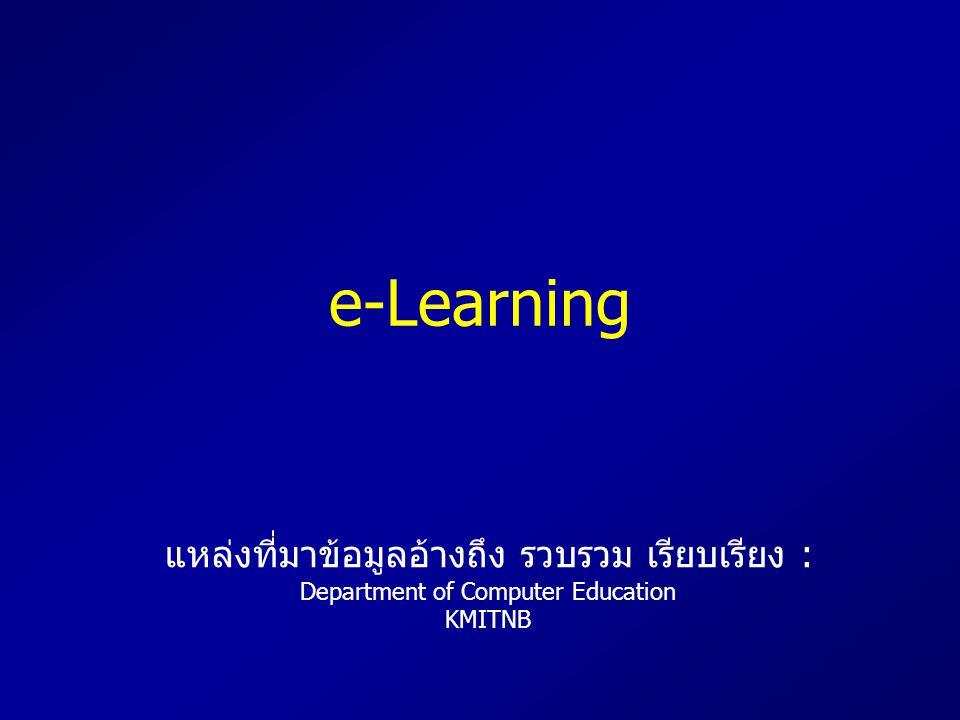 e-Learning32 ส่วนประกอบของ e-Learning •Test Management System (TMS) หมายถึง ระบบการจัดการด้านการทดสอบ –การจัดการและการนำส่ง –การดำเนินการสอบให้กับผู้เรียน –การประเมินผลความก้าวหน้าของผู้เรียนในระบบ e- Learning
