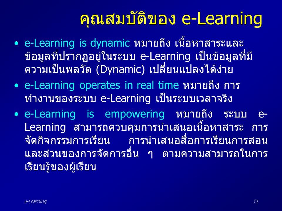 e-Learning11 คุณสมบัติของ e-Learning •e-Learning is dynamic หมายถึง เนื้อหาสาระและ ข้อมูลที่ปรากฏอยู่ในระบบ e-Learning เป็นข้อมูลที่มี ความเป็นพลวัต (