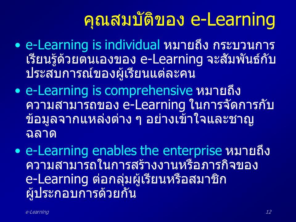 e-Learning12 คุณสมบัติของ e-Learning •e-Learning is individual หมายถึง กระบวนการ เรียนรู้ด้วยตนเองของ e-Learning จะสัมพันธ์กับ ประสบการณ์ของผู้เรียนแต