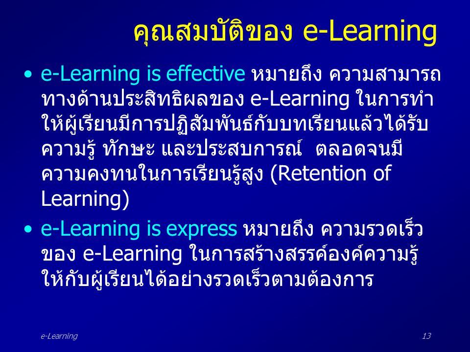 e-Learning13 คุณสมบัติของ e-Learning •e-Learning is effective หมายถึง ความสามารถ ทางด้านประสิทธิผลของ e-Learning ในการทำ ให้ผู้เรียนมีการปฏิสัมพันธ์กั