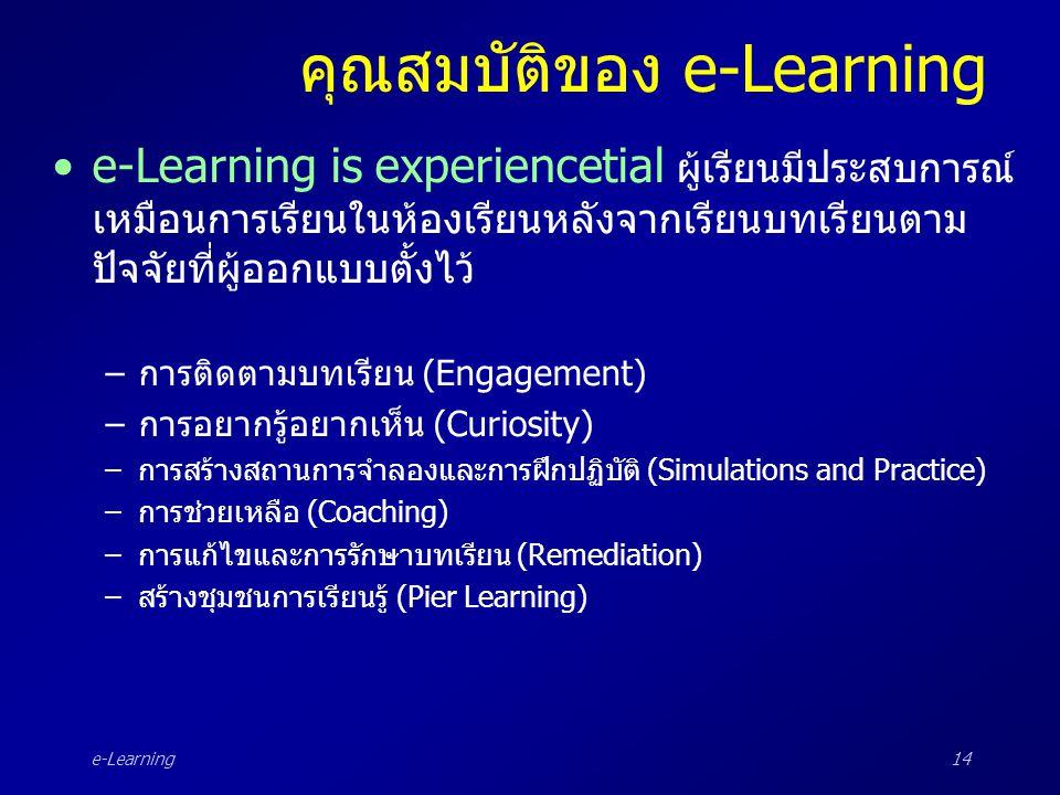 e-Learning14 คุณสมบัติของ e-Learning •e-Learning is experiencetial ผู้เรียนมีประสบการณ์ เหมือนการเรียนในห้องเรียนหลังจากเรียนบทเรียนตาม ปัจจัยที่ผู้ออ