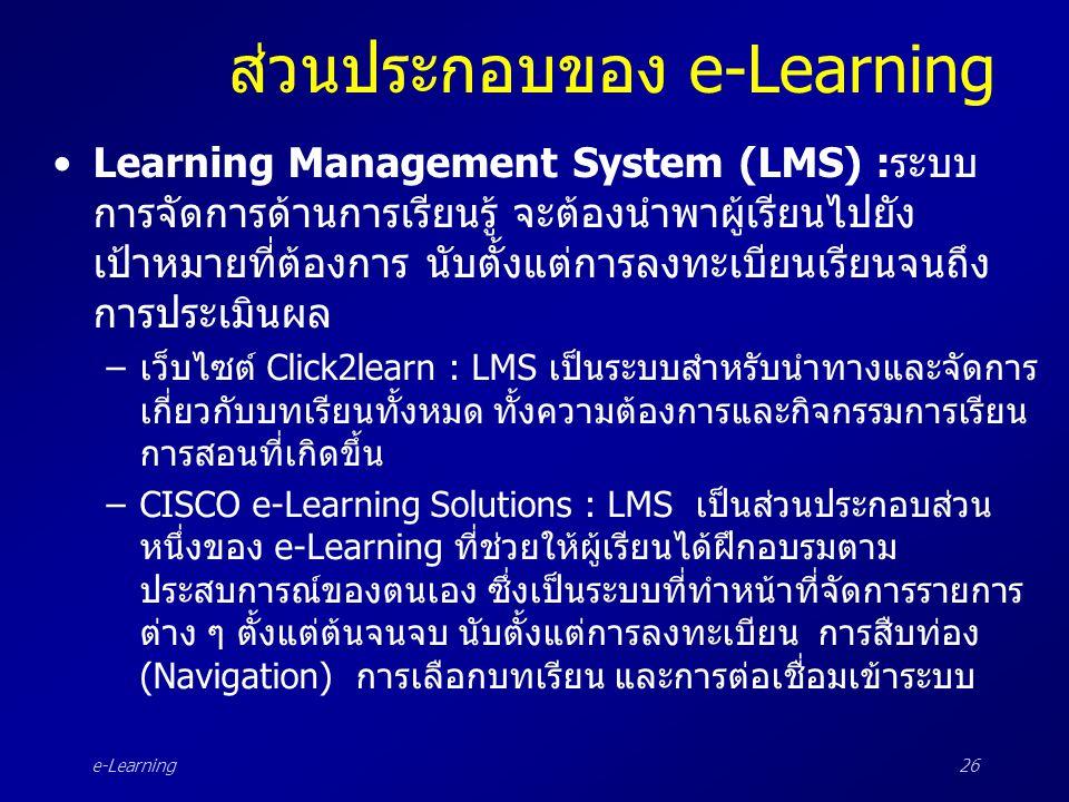e-Learning26 ส่วนประกอบของ e-Learning •Learning Management System (LMS) :ระบบ การจัดการด้านการเรียนรู้ จะต้องนำพาผู้เรียนไปยัง เป้าหมายที่ต้องการ นับต