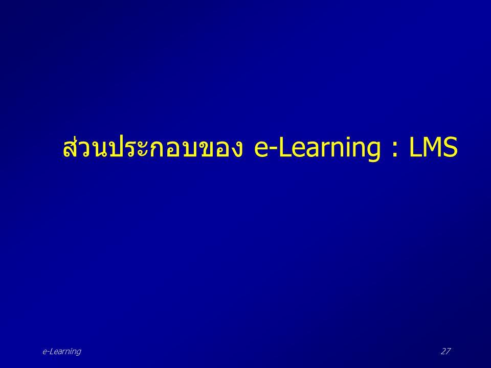 e-Learning27 ส่วนประกอบของ e-Learning : LMS