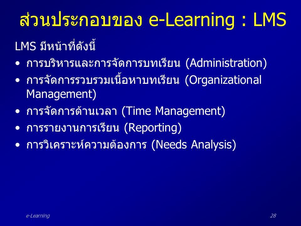 e-Learning28 ส่วนประกอบของ e-Learning : LMS LMS มีหน้าที่ดังนี้ •การบริหารและการจัดการบทเรียน (Administration) •การจัดการรวบรวมเนื้อหาบทเรียน (Organiz