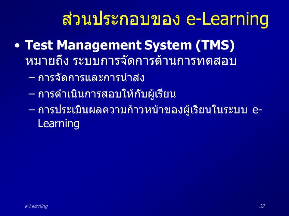 e-Learning32 ส่วนประกอบของ e-Learning •Test Management System (TMS) หมายถึง ระบบการจัดการด้านการทดสอบ –การจัดการและการนำส่ง –การดำเนินการสอบให้กับผู้เ