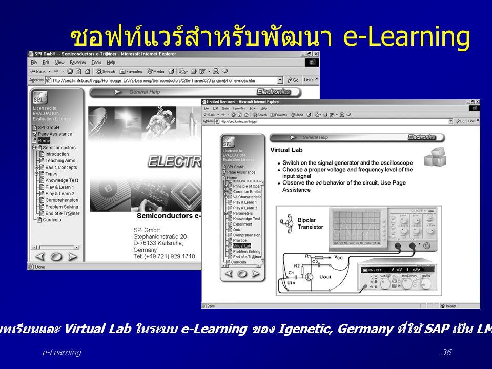 e-Learning36 ซอฟท์แวร์สำหรับพัฒนา e-Learning บทเรียนและ Virtual Lab ในระบบ e-Learning ของ Igenetic, Germany ที่ใช้ SAP เป็น LMS