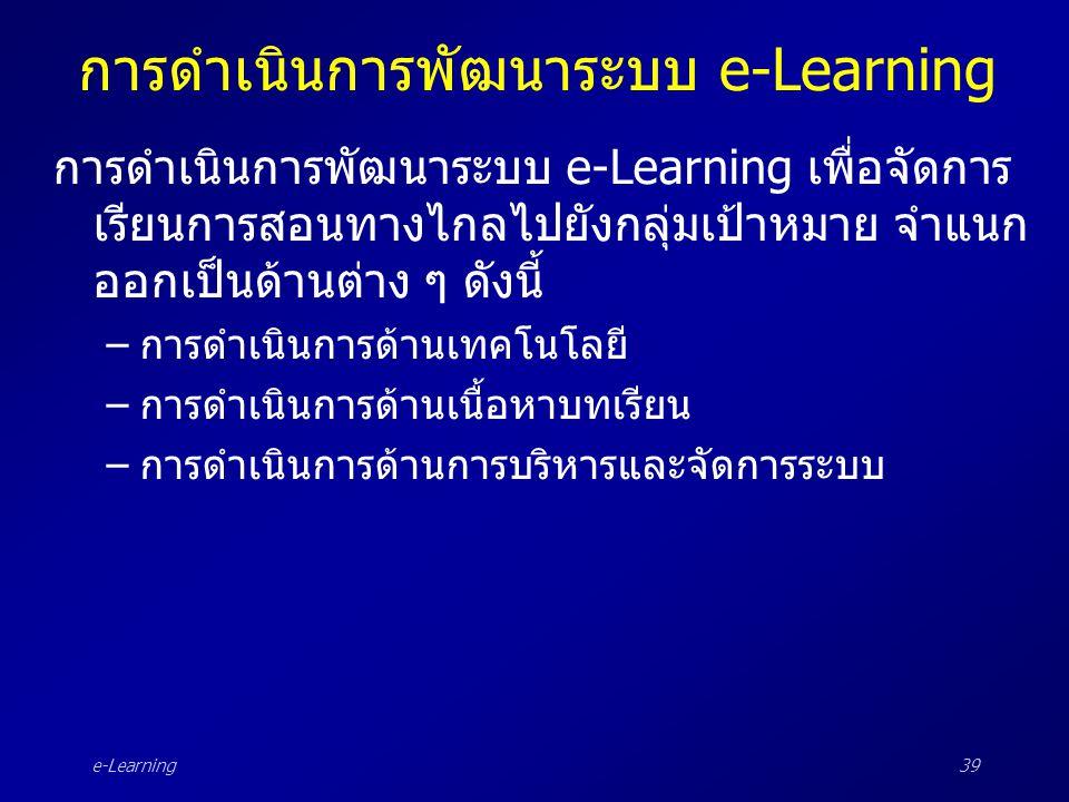 e-Learning39 การดำเนินการพัฒนาระบบ e-Learning การดำเนินการพัฒนาระบบ e-Learning เพื่อจัดการ เรียนการสอนทางไกลไปยังกลุ่มเป้าหมาย จำแนก ออกเป็นด้านต่าง ๆ