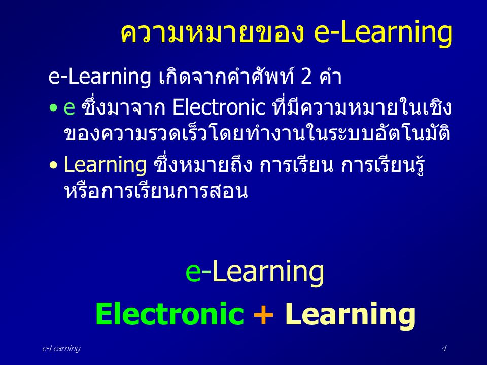 e-Learning5 ความหมายของ e-Learning •กระบวนการเรียนรู้ทางไกลอย่างอัตโนมัติ ผ่านสื่ออิเล็กทรอนิกส์ (Electronic Media) •ซีดีรอม •เครือข่ายอินทราเน็ต •เครือข่ายอินเตอร์เน็ต •เครือข่ายเอ็กซ์ทราเน็ต •ระบบเสมือนจริง (Virtual Reality System) •สื่ออื่น ๆ โดยไม่ขึ้นอยู่กับเวลาและสถานที่