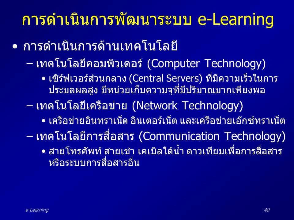e-Learning40 การดำเนินการพัฒนาระบบ e-Learning •การดำเนินการด้านเทคโนโลยี –เทคโนโลยีคอมพิวเตอร์ (Computer Technology) •เซิร์ฟเวอร์ส่วนกลาง (Central Ser