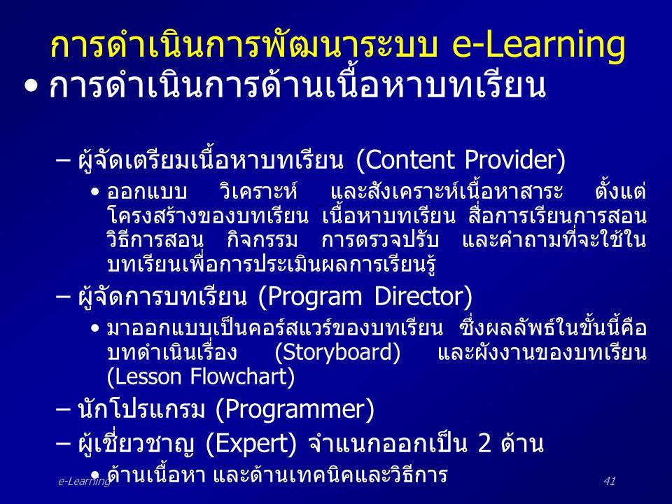 e-Learning41 การดำเนินการพัฒนาระบบ e-Learning •การดำเนินการด้านเนื้อหาบทเรียน –ผู้จัดเตรียมเนื้อหาบทเรียน (Content Provider) •ออกแบบ วิเคราะห์ และสังเ