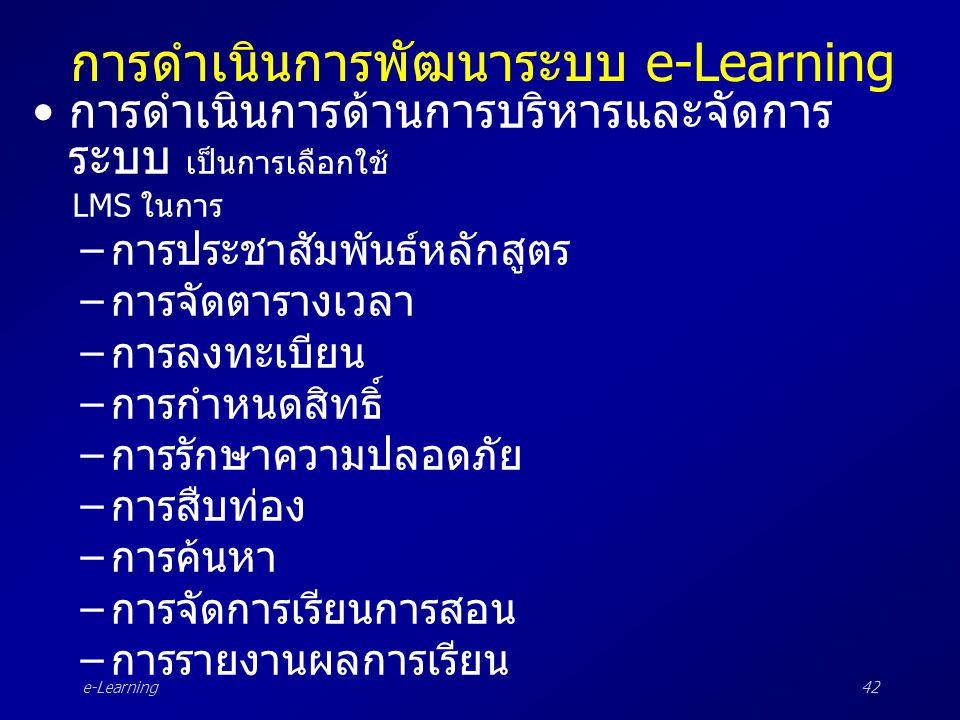 e-Learning42 การดำเนินการพัฒนาระบบ e-Learning •การดำเนินการด้านการบริหารและจัดการ ระบบ เป็นการเลือกใช้ LMS ในการ –การประชาสัมพันธ์หลักสูตร –การจัดตารา