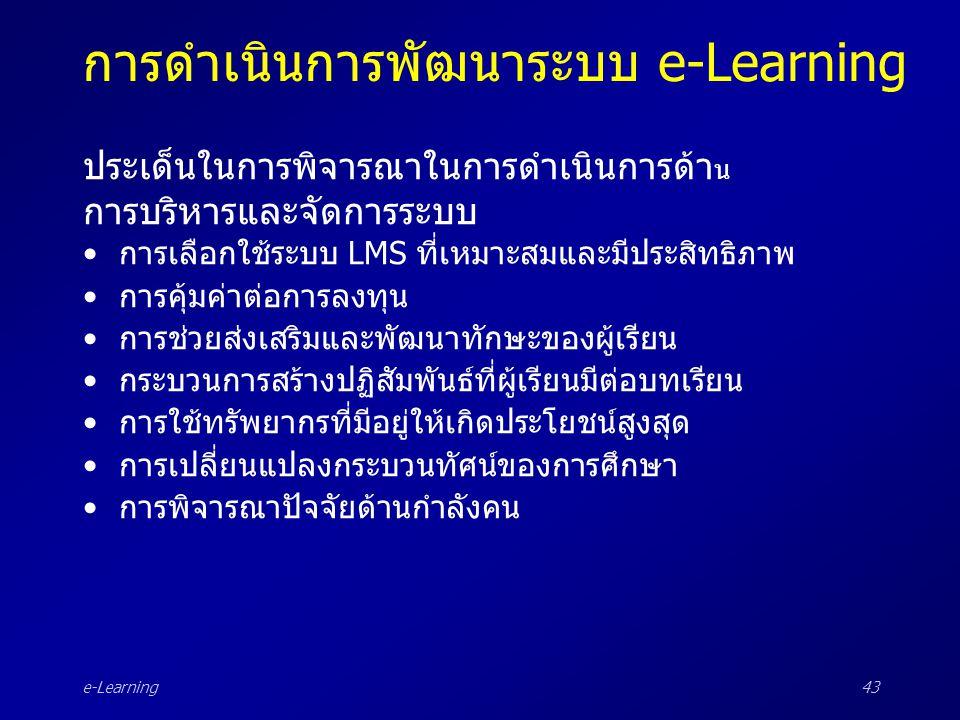 e-Learning43 การดำเนินการพัฒนาระบบ e-Learning ประเด็นในการพิจารณาในการดำเนินการด้า น การบริหารและจัดการระบบ •การเลือกใช้ระบบ LMS ที่เหมาะสมและมีประสิท