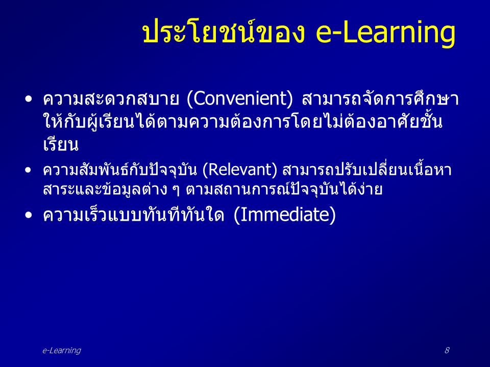 e-Learning9 ประโยชน์ของ e-Learning •ความเป็นเลิศของระบบ (Excellent) สามารถ นำเสนอเนื้อหาสาระและระบบการจัดการที่มีความ เป็นเลิศ ทันสมัย และน่าสนใจ •การมีปฏิสัมพันธ์ (Interactive) •ปฏิสัมพันธ์กับบทเรียนโดยตรง •ปฏิสัมพันธ์กับผู้เรียนที่อยู่ต่างชุมชนด้วยความสะดวก และมีประสิทธิภาพ เพื่อร่วมกันสร้างสรรค์องค์ความรู้ ในลักษณะของระบบการเรียนรู้ร่วมกัน (Collaborative Learning System)